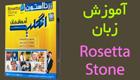 آموزش زبان رزتا استون rosetta stone
