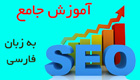 آموزش سئو (seo) به زبان فارسی