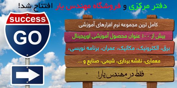افتتاح دفتر مرکزی مهندس یار در شهر تهران