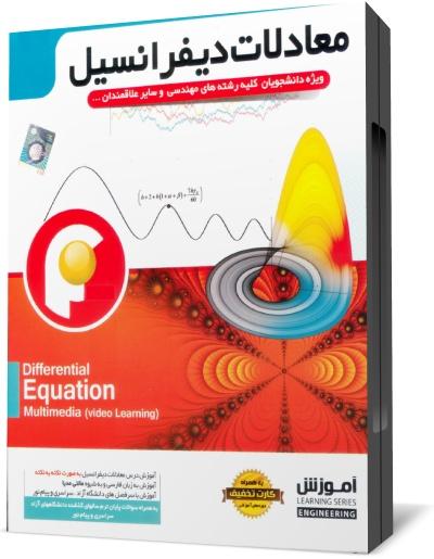 خرید آموزش معادلات دیفرانسیل