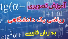آموزش تصویری درس ریاضی یک دانشگاه