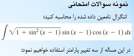 نمونه سوال ریاضی یک دانشگاه
