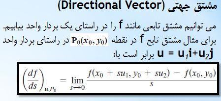 آموزش ریاضی 2