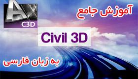 آموزش جامع Civil 3D به زبان فارسی