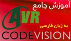آموزش AVR Codevision به زبان فارسی