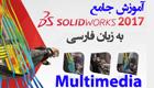 آموزش جامع Solidworks 2017 به زبان فارسی + لینک دانلود
