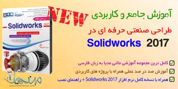 آموزش جامع solidworks 2017