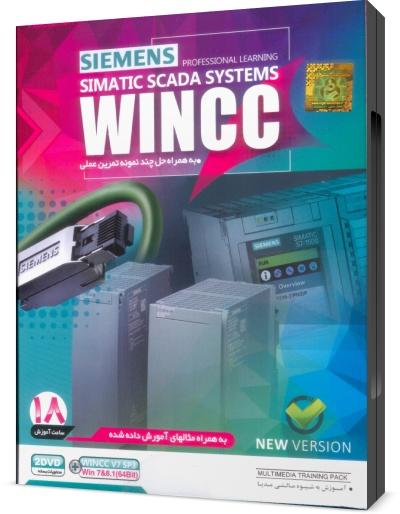 خرید آموزش wincc