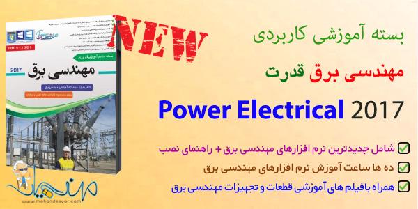 آموزش نرم افزارهای مهندسی برق