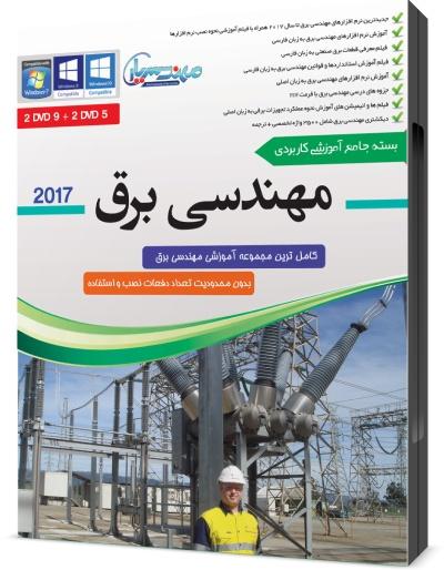 خرید بسته آموزشی مهندسی برق