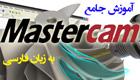 آموزش جامع Mastercam X9 به زبان فارسی
