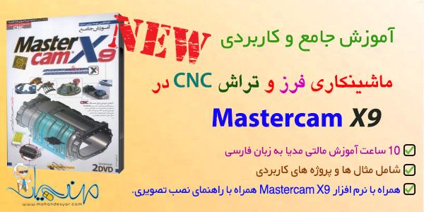 آموزش mastercam