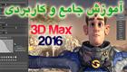 آموزش جامع 3D Max 2016