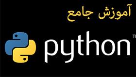 آموزش جامع و تصویری Python