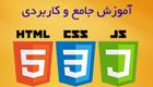 آموزش جامع html5, css3, javascript