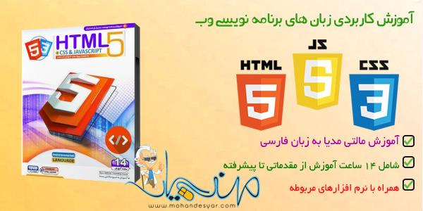 آموزش html5