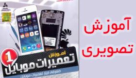 آموزش تعمیرات گوشی موبایل 1