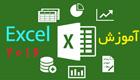 آموزش جامع (Excel) اکسل 2016