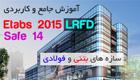 آموزش جامع Etabs 2015 و Safe 14