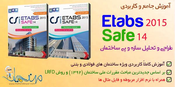 آموزش ETABS 2015