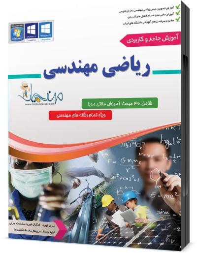 خرید آموزش ریاضی مهندسی
