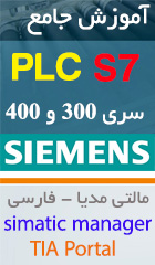 آموزش plc