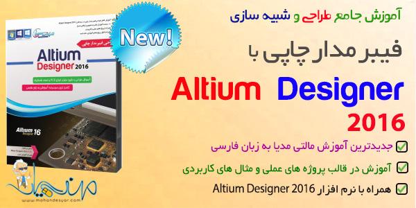 آموزش altium designer به زبان فارسی