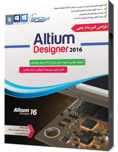 خرید آموزش altium designer