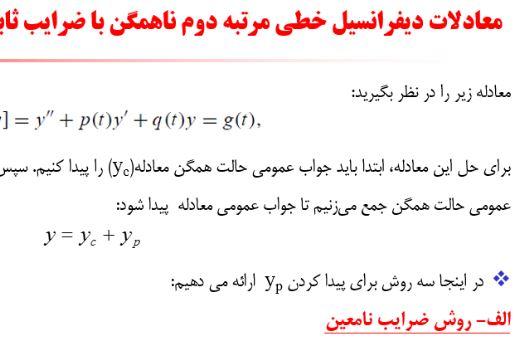 درس معادلات دیفرانسیل