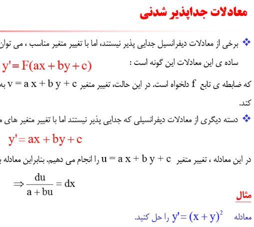 آموزش تصویری معادله دیفرانسیل