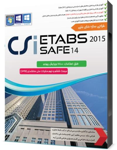آموزش ETABS 2015 بتنی