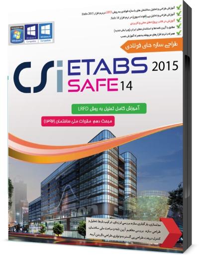 آموزش etabs 2015 فولادی LRFD