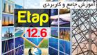 آموزش etap 12.6 (تحلیل سیستم های قدرت)