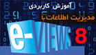 آموزش جامع نرم افزار EViews 8 به فارسی