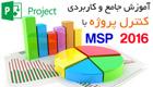 آموزش کنترل پروژه با MS Project 2016