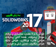 solidworks 2016 tutorial