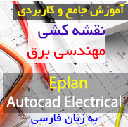 eplan autocad electrical tutorial