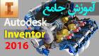 آموزش Autodesk Inventor 2016