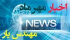 اخبار جدید مهندس یار (مهر ماه 1395)