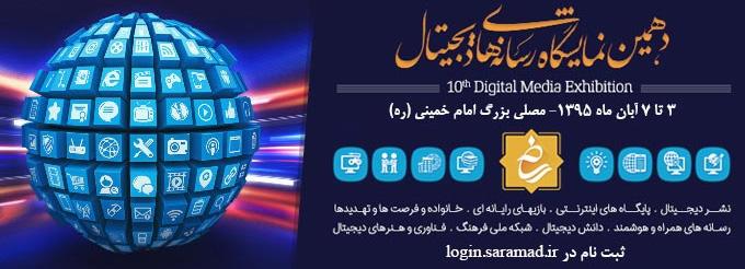 نمایشگاه رسانه های دیجیتال