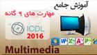 آموزش جامع ICDL 2016