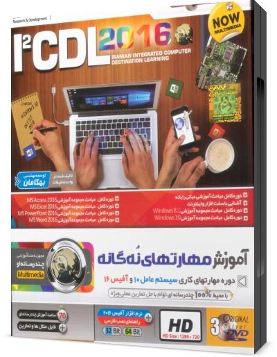 خرید آموزش icdl 2016