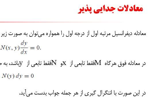 آموزش تصویری معادلات دیفرانسیل