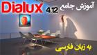 آموزش جامع  Dialux 4.12 به زبان فارسی