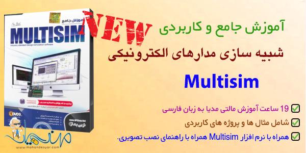 آموزش multisim