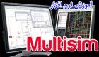 آموزش Multisim (تحلیل مدار)