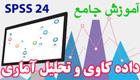 آموزش جامع SPSS 24 به زبان فارسی