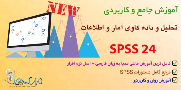 آموزش SPSS 24