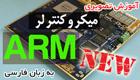 آموزش جامع میکروکنترلر ARM (ورژن جدید)