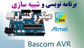 آموزش AVR Bascom + Proteus